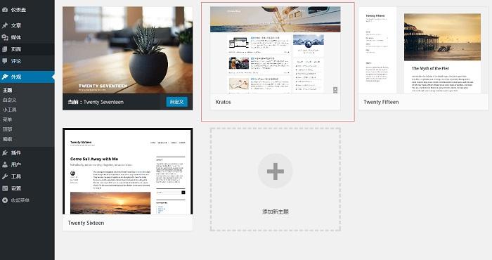 《建站教程(4):选择自己喜欢的WordPress主题》
