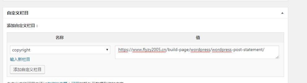 《WordPress自动给文章结尾添加原创声明》