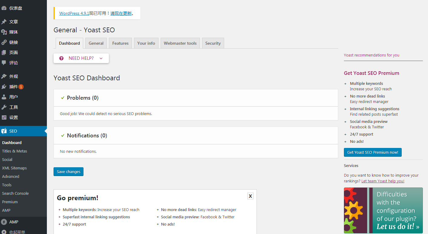 《WordPress网站SEO优化》