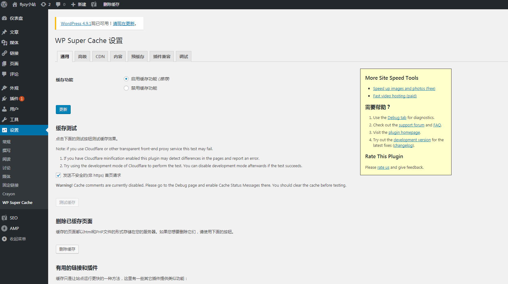 《WordPress静态缓存插件WP Super Cache》